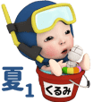 Blue Towel#1 [Kurumi] Name Sticker