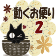 Animation Sticker. black cat2