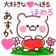 LOVE ASUKA10