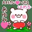 LOVE AYUMI10