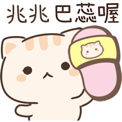 小星貓姓名貼-兆兆專用