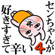 Senchan Love4