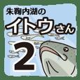 朱鞠内湖のイトウさん 2