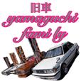 旧車 yamaguchi fami ly