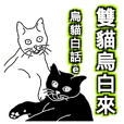 Double Cat Taiwanese Language
