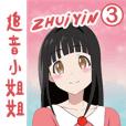 ZhuiYin Part 3 -General life
