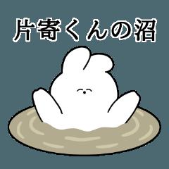 I love Katayose-kun Rabbit Sticker