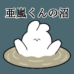 I love Aran-kun Rabbit Sticker.