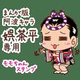まんが版 阿波キャラ 娯茶平専用 スタンプ