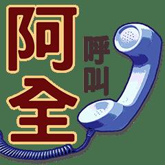 489阿全-辛辣嗆姓名貼