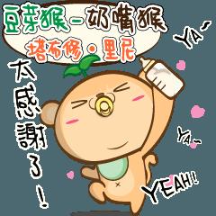 豆芽猴-幼稚猴子 奶嘴戒不掉!