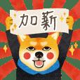 鬼月特輯-職場篇 柴犬BUI (VOL.7)