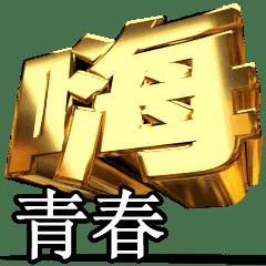 動畫!黃金[青春]