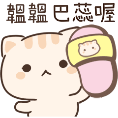小星貓姓名貼-韞韞專用