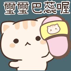 小星貓姓名貼-璽璽專用