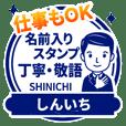 SHINICHI:Work stamp. [polite man]