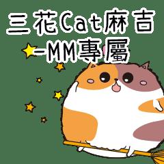 三花CAT麻吉貓-專屬MM篇