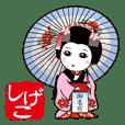 【しげこ専用】365日、日本舞踊