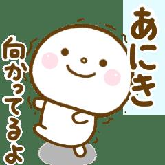 aniki smile sticker
