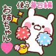 ◆お姉ちゃん◆が使う~毎日編~