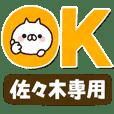 【佐々木専用】デカ文字!全力ねこ