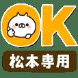 【松本専用】デカ文字!全力ねこ