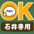 【石井専用】デカ文字!全力ねこ
