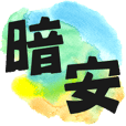 Chinese Calligraphy_Daily Taiwanese