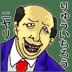 Hage Ryuuichirou