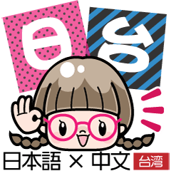 Cute girl with round glasses -bilingual-