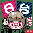 【台湾×日本語】二か国語★メガネ女子