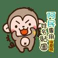 「阿民專用」嗨!!雷猴姓名互動貼圖