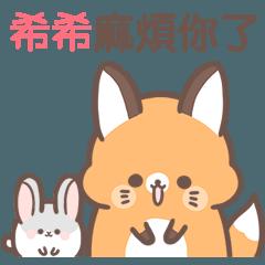 希希-狐狸與兔子日常實用姓名貼