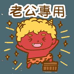 日本鬼怪 紅鬼 姓名貼圖4-我是老公