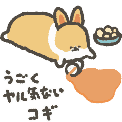 unmotivated corgi animation sticker