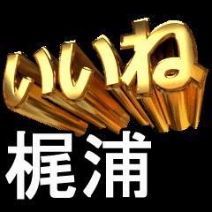 動畫!黃金【梶浦】j