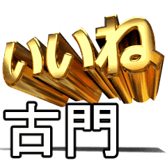 動畫!黃金【古門】j