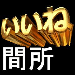 動畫!黃金【間所】j
