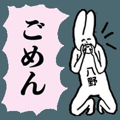 YANO Uchuujin no.11789