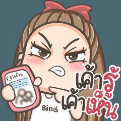 BingBing Is Wife!