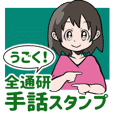 animation Sticker (Sign Language)
