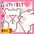 LOVE KEISUKE9