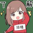 ジャージちゃん2【降幡】専用