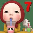 レッドタオル#7【まな】動く名前スタンプ