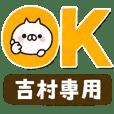 【吉村専用】デカ文字!全力ねこ