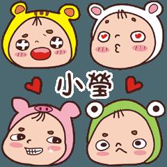 小瑩-姓名貼圖-超齡寶寶