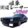 旧車 街道レーサーNO48