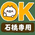 [Ishibashi] Deca characters! Best cat