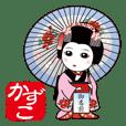 【かずこ専用】365日、日本舞踊