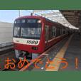 鉄道スタンプ        関東私鉄編 1